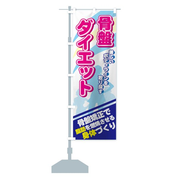 のぼり旗 骨盤ダイエット|goods-pro|15