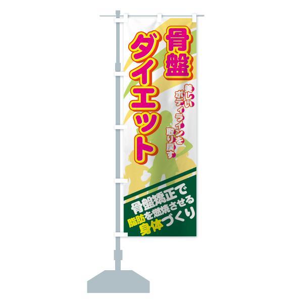 のぼり旗 骨盤ダイエット|goods-pro|16