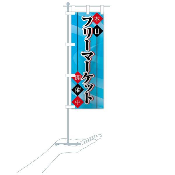 のぼり旗 フリーマーケット|goods-pro|17