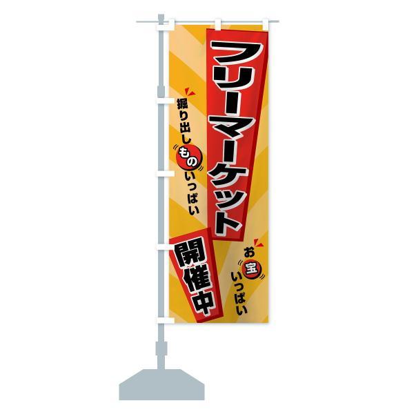 のぼり旗 フリーマーケット開催中|goods-pro|13