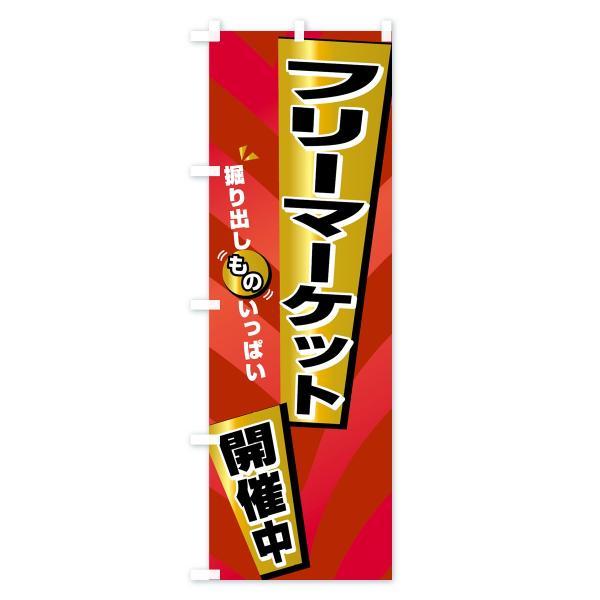 のぼり旗 フリーマーケット開催中|goods-pro|04