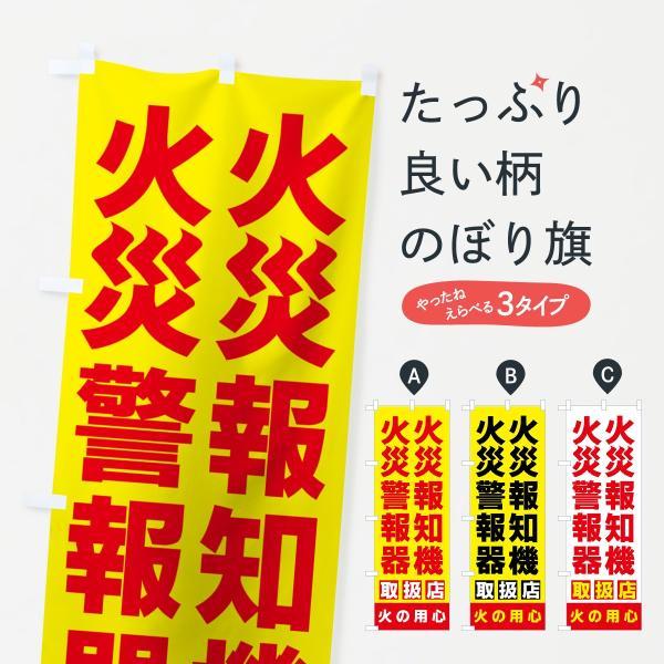 のぼり旗 火災報知機|goods-pro
