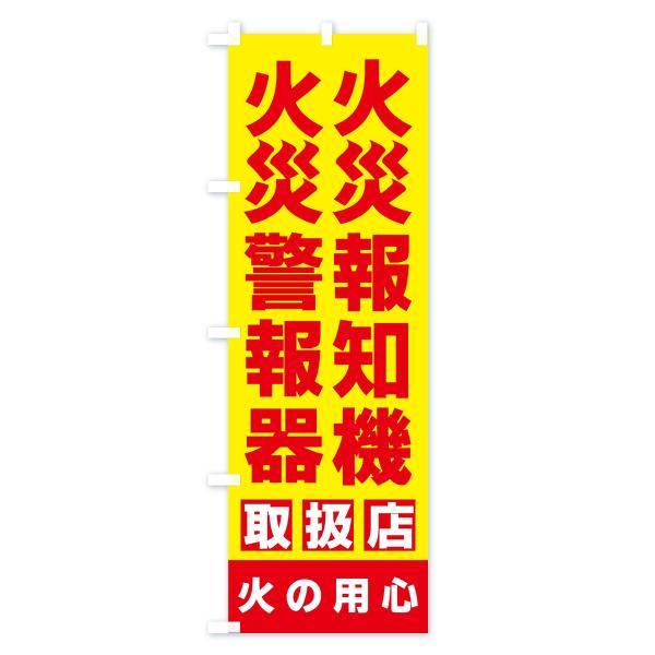 のぼり旗 火災報知機|goods-pro|02