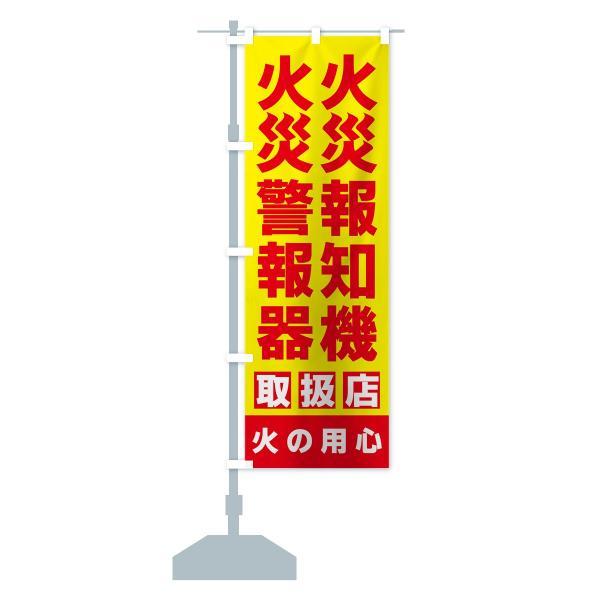 のぼり旗 火災報知機|goods-pro|13