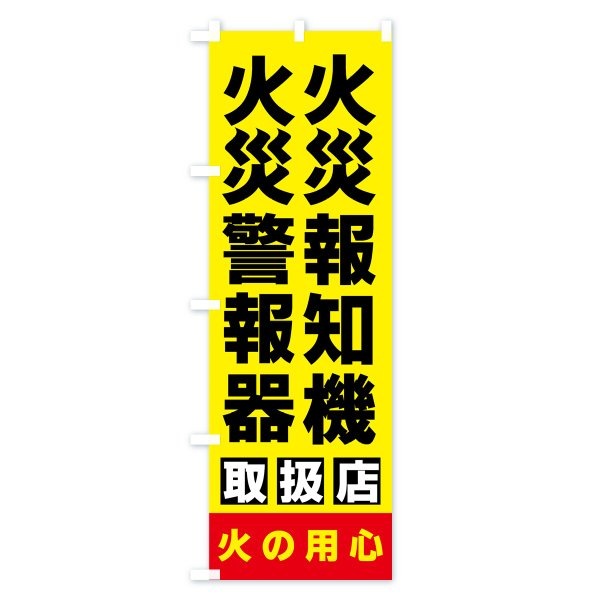 のぼり旗 火災報知機|goods-pro|03