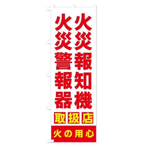 のぼり旗 火災報知機|goods-pro|04