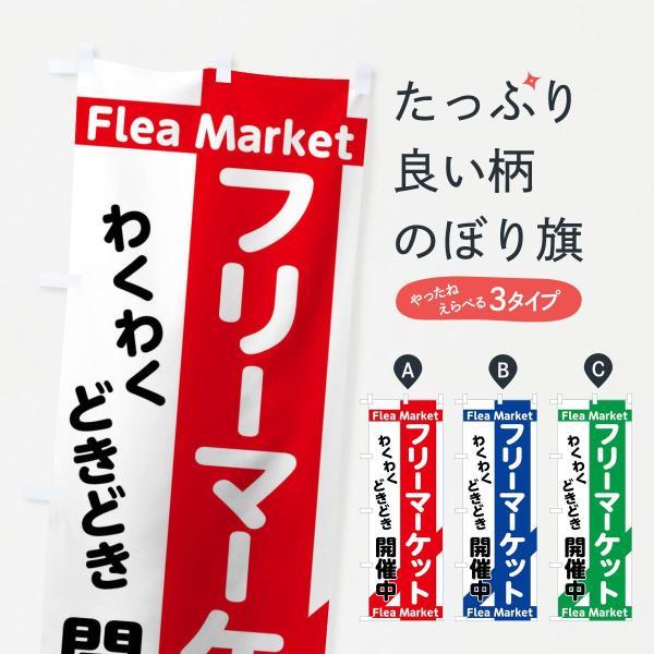 フリーマーケットのぼり旗
