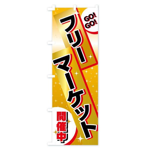 のぼり旗 フリーマーケット開催中|goods-pro|03