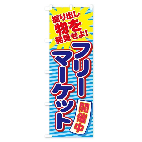 のぼり旗 フリーマーケット|goods-pro|02
