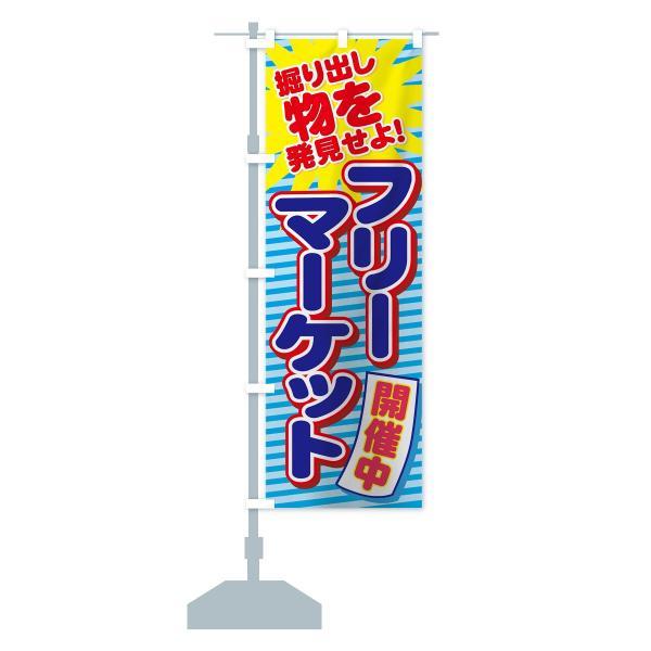 のぼり旗 フリーマーケット|goods-pro|13