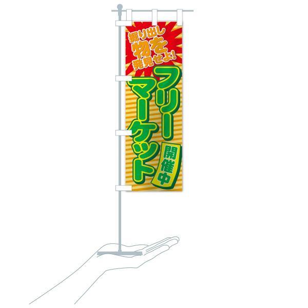 のぼり旗 フリーマーケット開催中|goods-pro|17