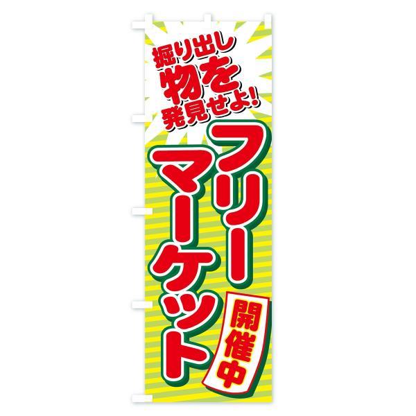 のぼり旗 フリーマーケット|goods-pro|04