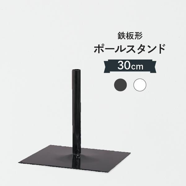 のぼり立ポール用 鉄板ポール台 30cm|goods-pro