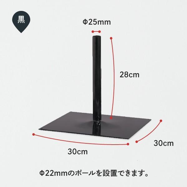 のぼり立ポール用 鉄板ポール台 30cm|goods-pro|02