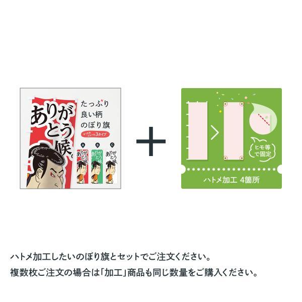 ハトメ加工 4箇所 goods-pro 07