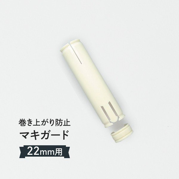 マキガード 直径2.2cm用 のぼりの巻きつき防止|goods-pro