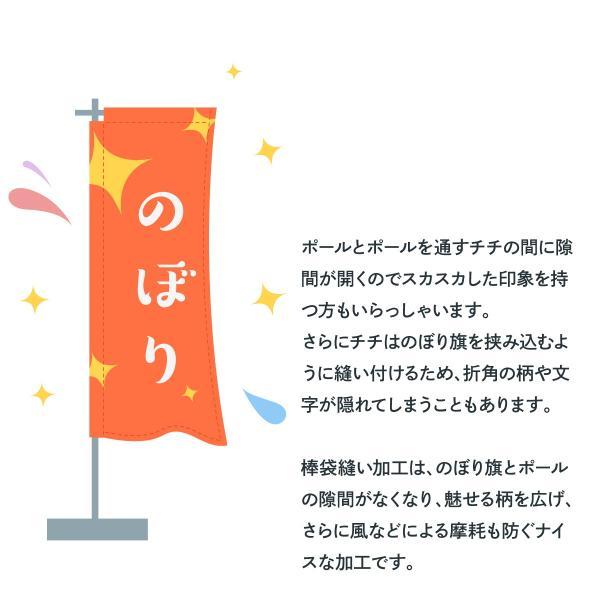 のぼりを棒袋縫い|goods-pro|02