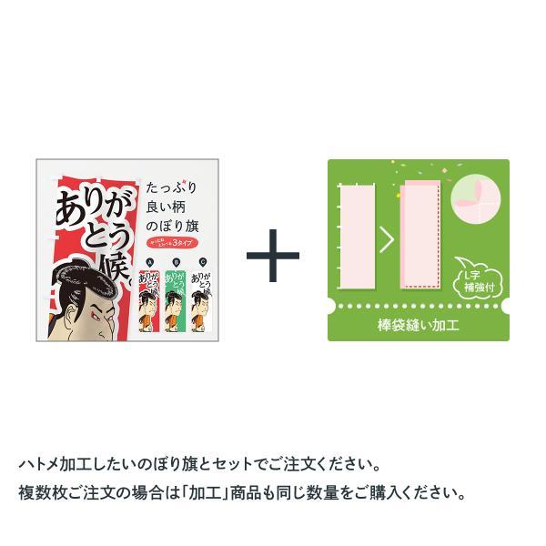 のぼりを棒袋縫い|goods-pro|05