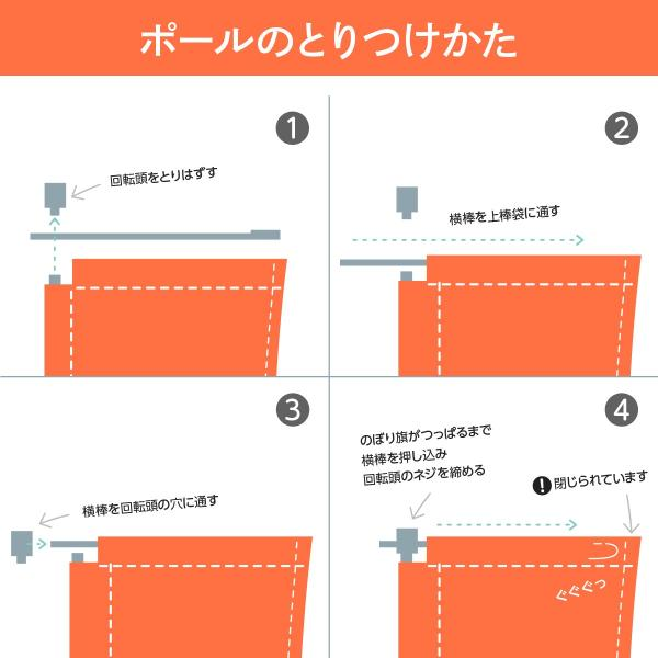 のぼりを棒袋縫い|goods-pro|06