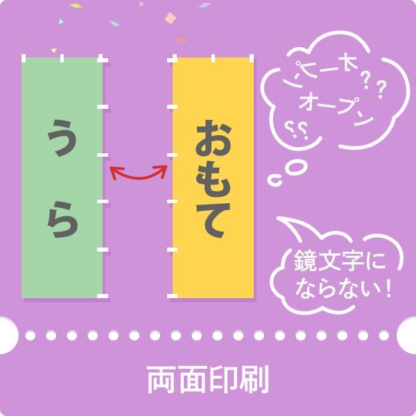 のぼり両面印刷|goods-pro