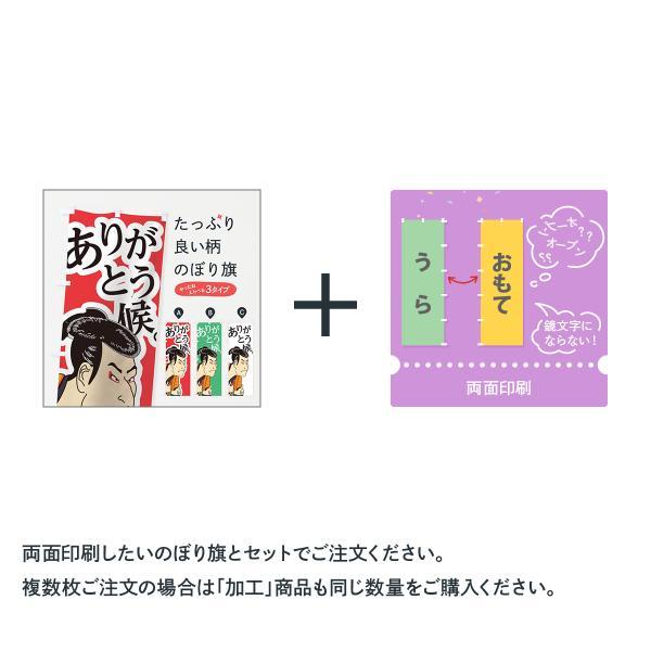 のぼり両面印刷|goods-pro|02