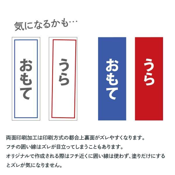 のぼり両面印刷|goods-pro|03
