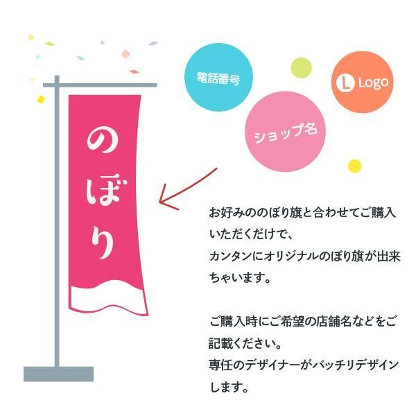のぼり名入れ・文字入れ goods-pro 02