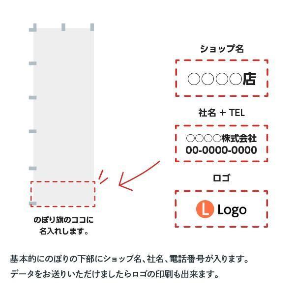 のぼり名入れ・文字入れ|goods-pro|03