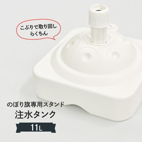 注水台(注水タンク)