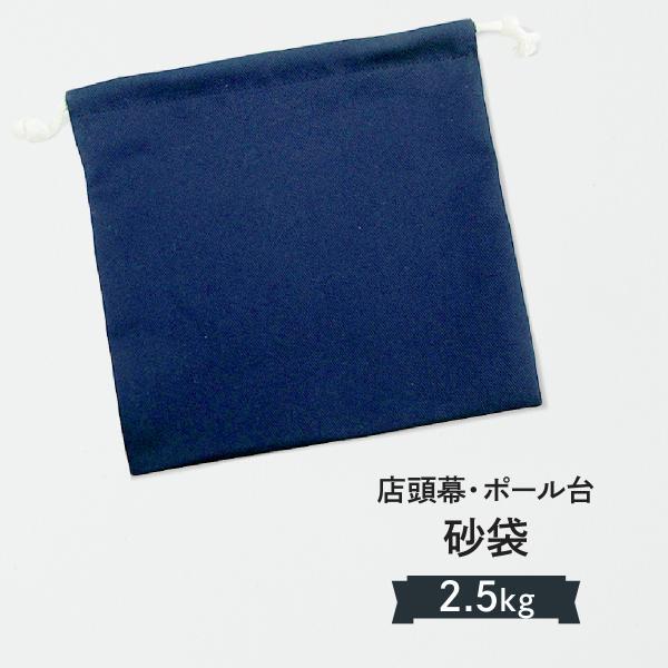 砂袋2.5kgサイズ 重しのぼり旗