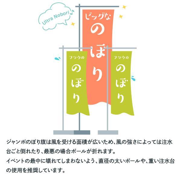 ジャンボのぼりに変更|goods-pro|03