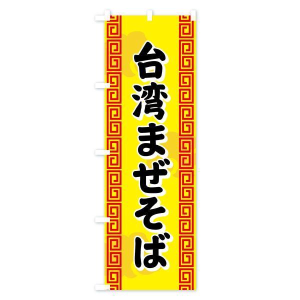 のぼり旗 台湾まぜそば|goods-pro|03