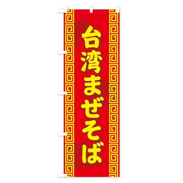 のぼり旗 台湾まぜそば|goods-pro|04