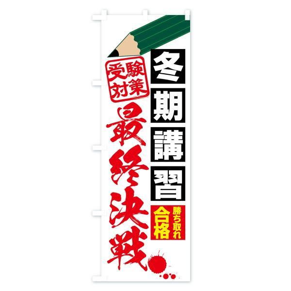 のぼり旗 冬期講習|goods-pro|02