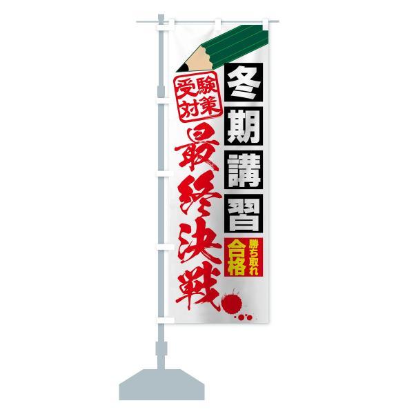のぼり旗 冬期講習|goods-pro|13