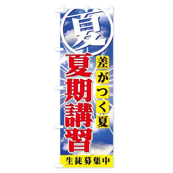 のぼり旗 夏期講習 goods-pro 02