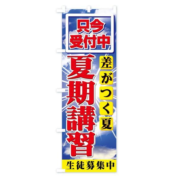 のぼり旗 夏期講習 goods-pro 03