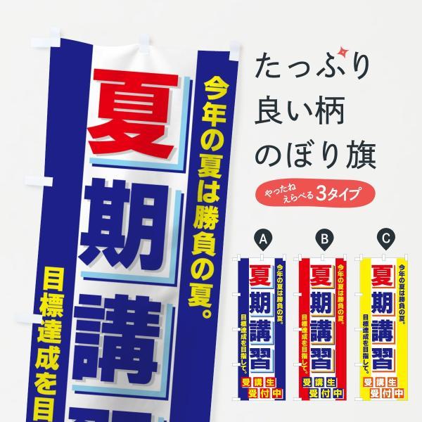 のぼり旗 夏期講習|goods-pro