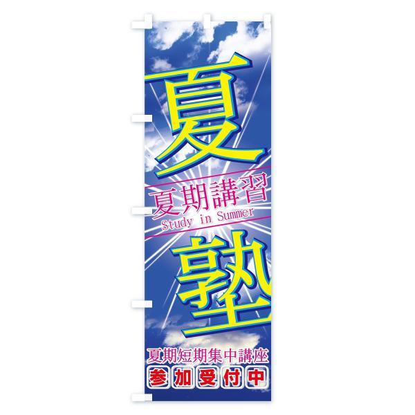 のぼり旗 夏塾|goods-pro|02