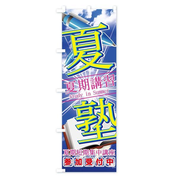 のぼり旗 夏塾|goods-pro|03