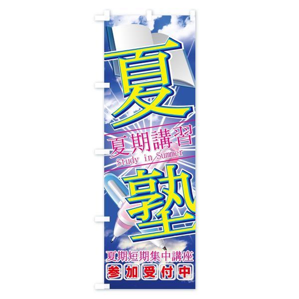 のぼり旗 夏塾|goods-pro|04