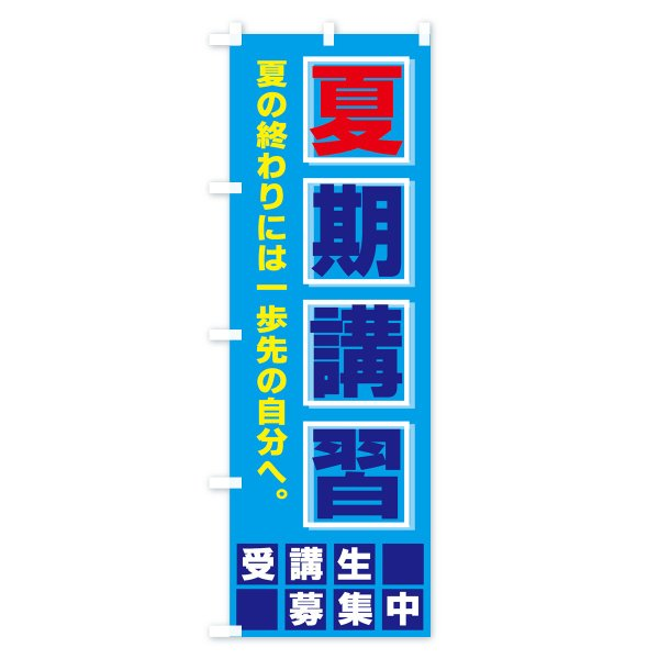 のぼり旗 夏期講習|goods-pro|03