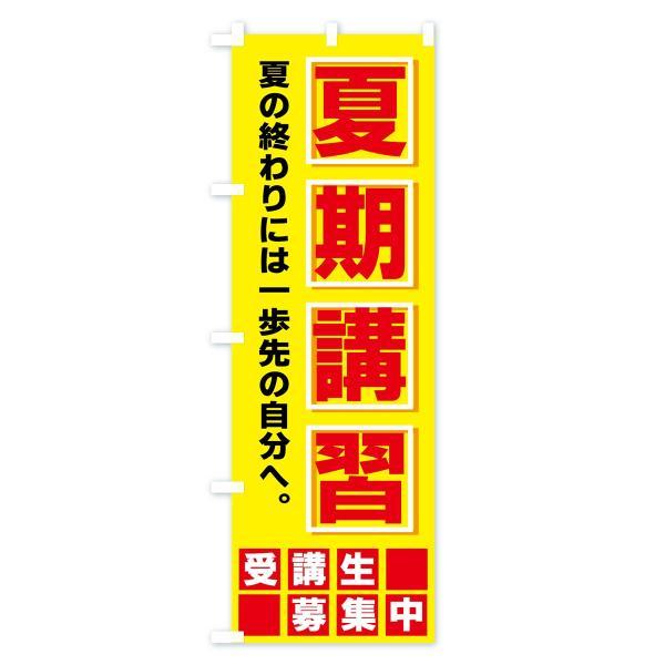 のぼり旗 夏期講習|goods-pro|04