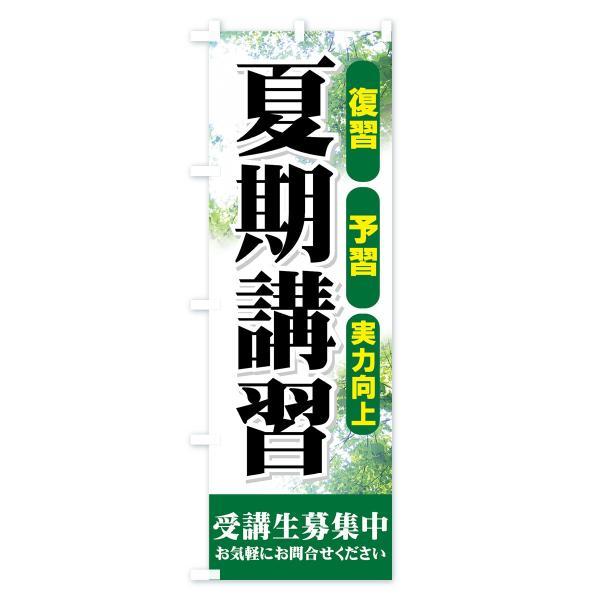 のぼり旗 夏期講習|goods-pro|02