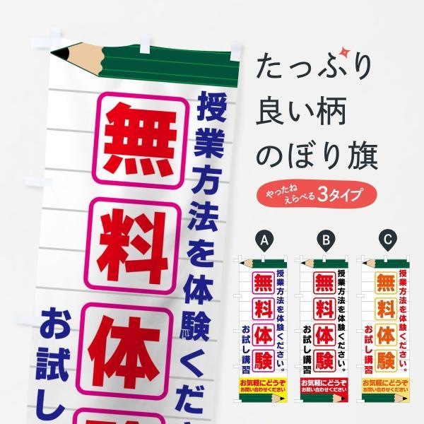 体験入塾・見学