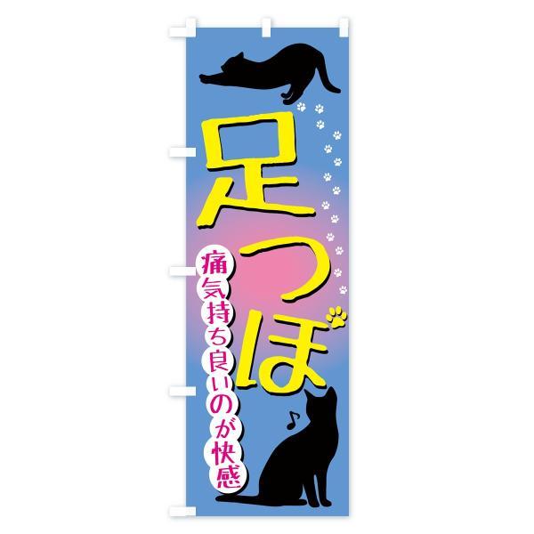 のぼり旗 足つぼ|goods-pro|04