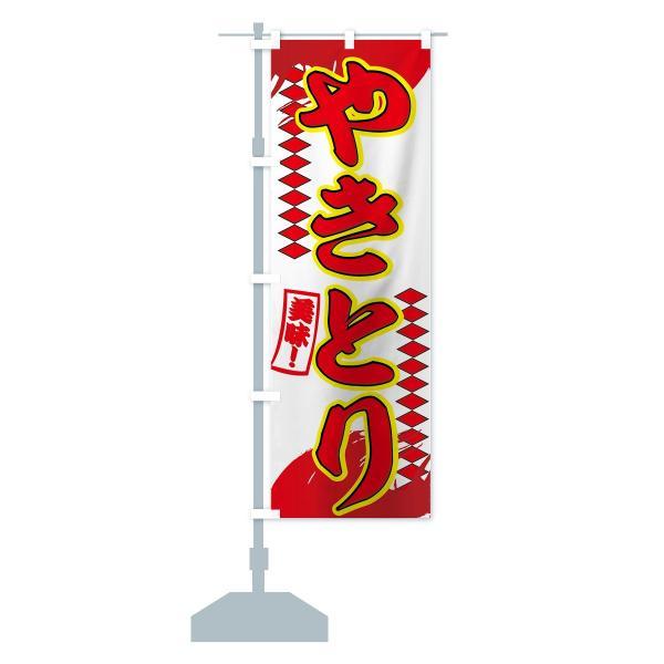 のぼり旗 やきとり|goods-pro|14