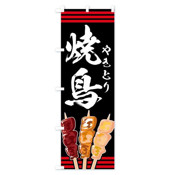 のぼり旗 焼鶏|goods-pro|02