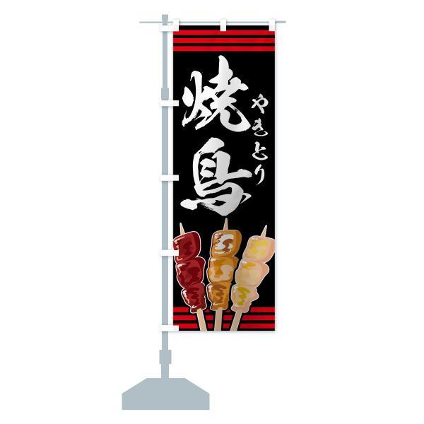 のぼり旗 焼鶏|goods-pro|13