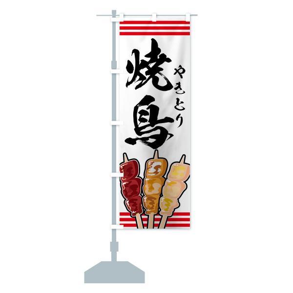 のぼり旗 焼鶏|goods-pro|14